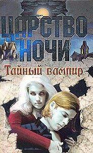 Лиза Джейн Смит -Тайный вампир