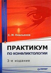 Станислав Михайлович Емельянов - Практикум по конфликтологии