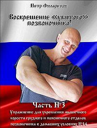 Петр Филаретов -Упражнение для укрепления мышечного корсета грудного и поясничного отделов позвоночника в домашних условиях. Часть 14