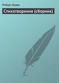Роберт Бернс -Стихотворения (сборник)