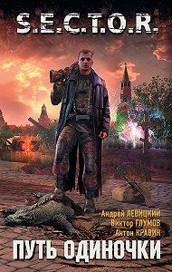 Андрей Левицкий -Путь одиночки