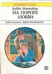 Дебби Мэкомбер -На пороге любви