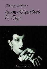 Марина Юденич - Сент-Женевьев-де-Буа