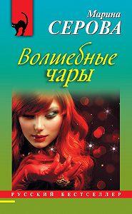 Марина Серова - Волшебные чары