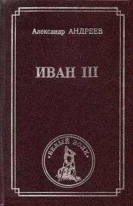 Александр Радьевич Андреев -Иван III