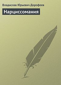 Владислав Дорофеев -Нарциссомания