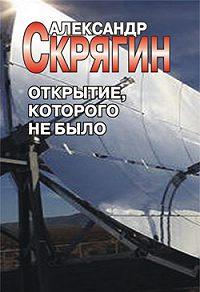 Александр Скрягин -Открытие, которого не было