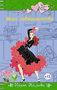 Ирина Мазаева -Мисс совершенство