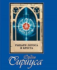 Александр Рыбалка, Андрей Синельников - Орден Сириуса: рыцари лотоса и креста