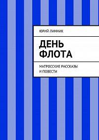 Юрий Линник - День флота. Матросские рассказы иповести
