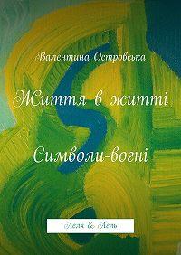 Валентина Островська -Життя вжитті: Символи-вогні