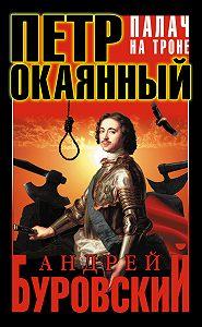 Андрей Буровский -Петр Окаянный. Палач на троне