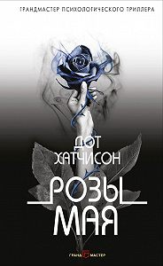 Дот Хатчисон -Розы мая