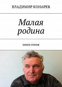 Владимир Конарев -Малая родина. Книга стихов