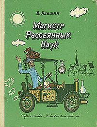 Владимир Левшин -Диссертация рассеянного магистра