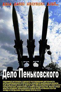 Сборник -Дело Пеньковского. Документальное расследование