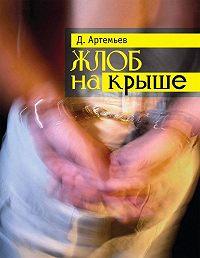 Дмитрий Артемьев -Жлоб на крыше (сборник)