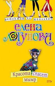 Елена Логунова -Красота спасет мымр