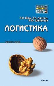 Наталья Шаш, Анжелика Шепелева, К. Азимов - Логистика: конспект лекций