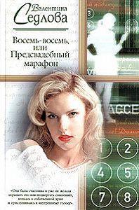 Валентина Седлова -Восемь-восемь, или Предсвадебный марафон