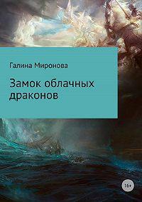 Галина Миронова -Замок облачных драконов