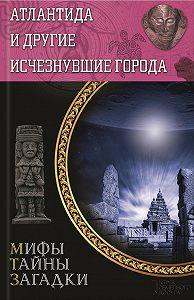 Юрий Подольский -Атлантида и другие исчезнувшие города