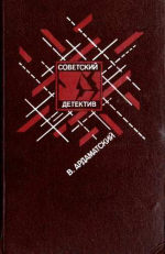 Василий Ардаматский -Ленинградская зима