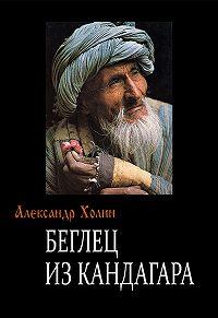 Александр Холин -Беглец из Кандагара