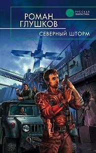 Роман Глушков -Северный шторм