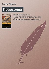 Антон Чехов -Пересолил