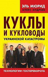 Эль Мюрид - Куклы и кукловоды украинской катастрофы. Технологии госпереворота