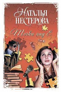 Наталья Нестерова -Точки над Ё