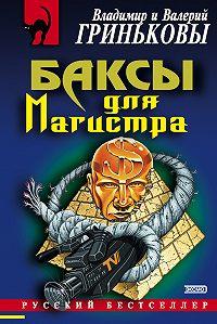 Валерий Гриньков -Баксы для Магистра