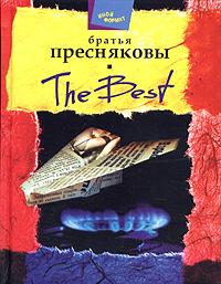 Владимир Пресняков, Олег Пресняков - Изображая жертву (пьеса)