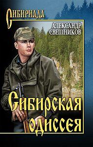 Александр Свешников -Сибирская одиссея