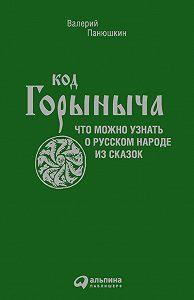 Валерий Панюшкин -Код Горыныча. Что можно узнать о русском народе из сказок