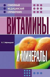 В.Г. Лифляндский - Витамины и минералы