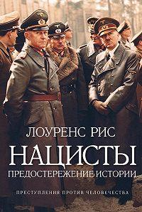 Лоуренс Рис -Нацисты: Предостережение истории