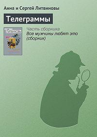 Анна и Сергей Литвиновы -Телеграммы