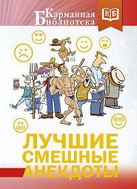 Сборник -Лучшие смешные анекдоты