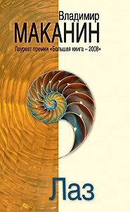 Владимир Маканин -Лаз (сборник)