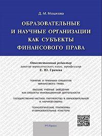 Дарья Мошкова - Образовательные и научные организации как субъекты финансового права