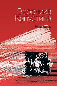 Вероника Капустина -Намотало