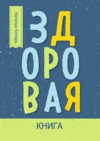 Наталья Комарь -Здоровая книга