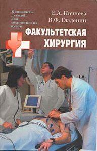 В. Ф. Гладенин - Факультетская хирургия: конспект лекций