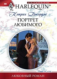 Кэтрин  Джордж -Портрет любимого
