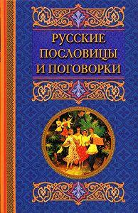 Катерина Геннадьевна Берсеньева -Русские пословицы и поговорки