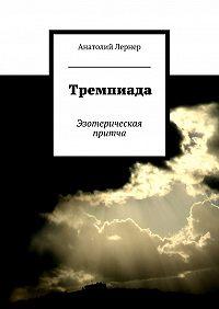 Анатолий Лернер -Тремпиада. Эзотерическая притча