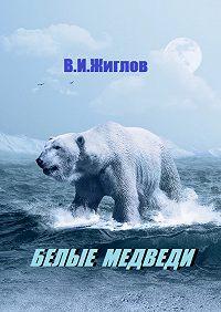 В. Жиглов -Белые медведи