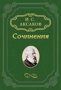 Иван Аксаков -Из писем